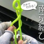 ガチでわかる!画像で解説トラックロープの結び方 【南京結び・万力結び】